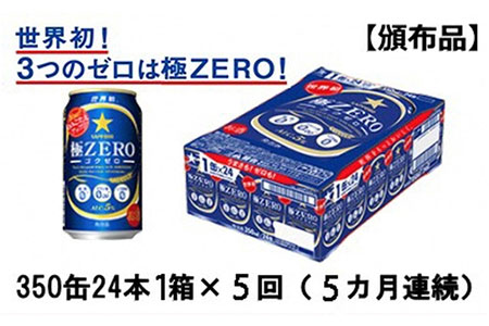 【頒布会】極ZERO350ml缶24本1箱×5回(5カ月連続)