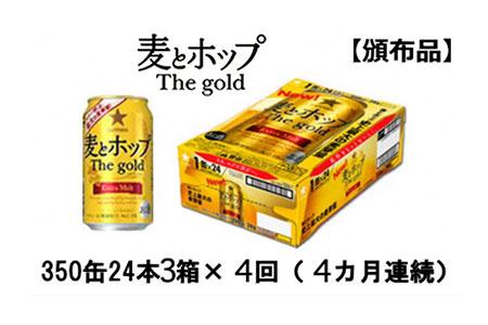 【頒布会】 麦とホップ・The gold 350ml缶24本3箱×4回(4カ月連続)
