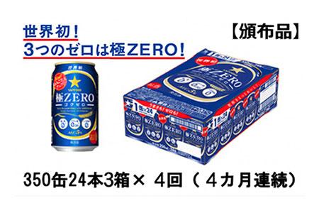 【頒布会】極ZERO350ml缶24本3箱×4回(4カ月連続)