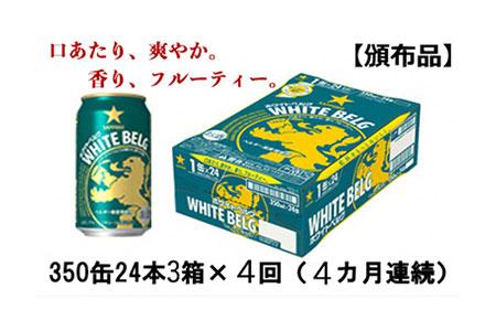 【頒布会】ホワイトベルグ350ml缶24本3箱×4回(4カ月連続)