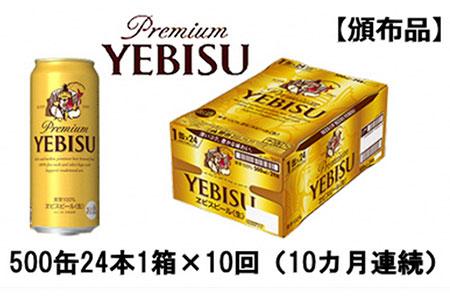 【頒布会】プレミアムヱビスビール500ml缶 24本1箱×10回(10カ月連続)