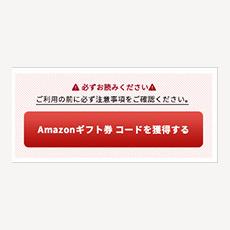 「Amazonギフト券 コードを獲得する」ボタンイメージ