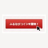 「ふるなびコインを獲得する」ボタンイメージ