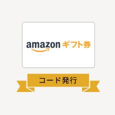 Amazonギフト券 コードイメージ