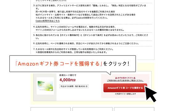 「Amazonギフト券 コードを獲得する」をクリック!