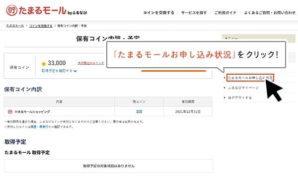 「発行予定」をクリック!