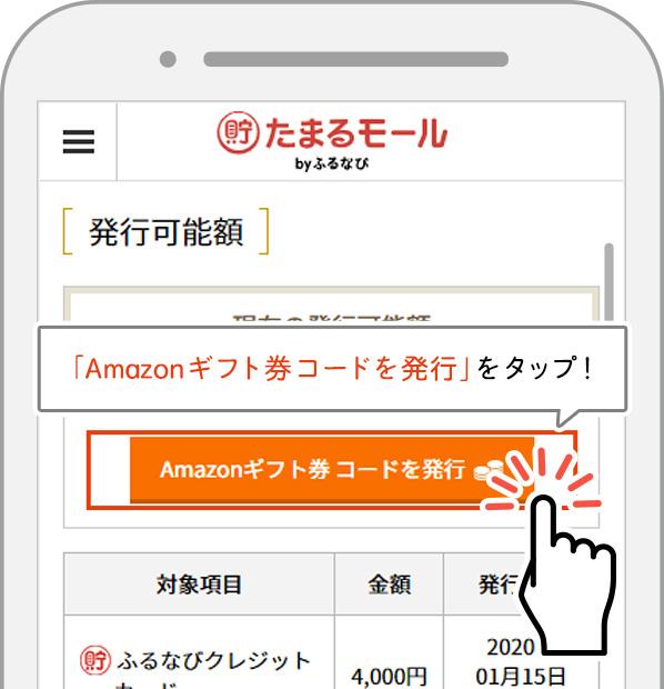 「Amazonギフト券 コード発行」をクリック!