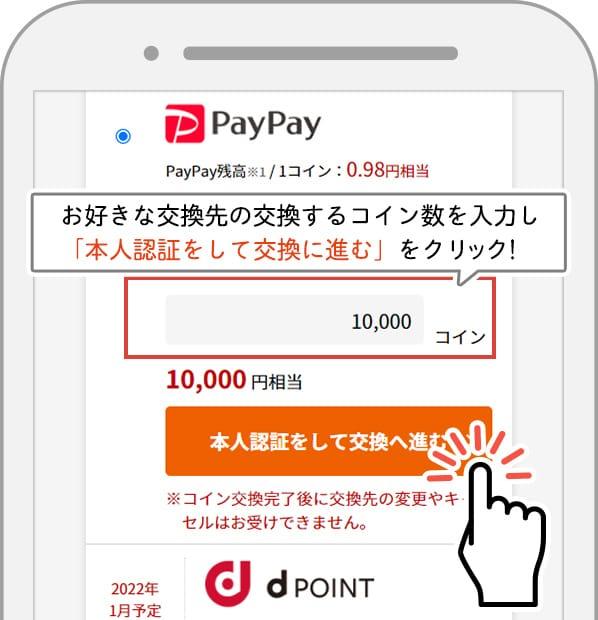 「ふるなびコイン発行」をクリック!
