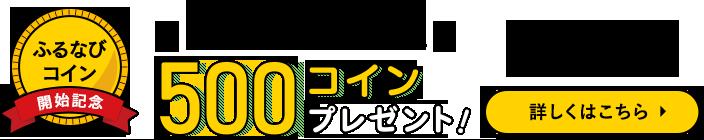 ふるなびコイン開始記念!たまるモール デビューキャンペーン 500コイン プレゼント