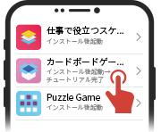 アプリをタップする